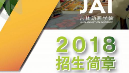 吉林动画学院2018年招生简章