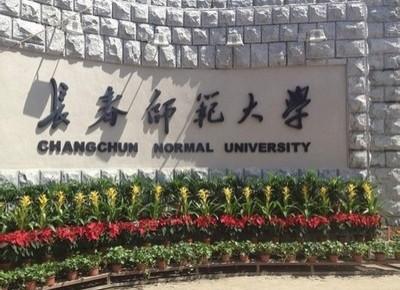 长春师范大学2018年招生章程
