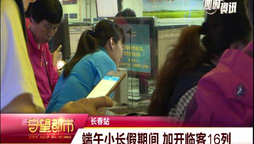 【出行】长春站:端午期间 加开临客16列