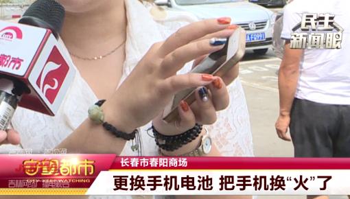 """【视频】更换手机电池 不想手机居然""""火""""了"""