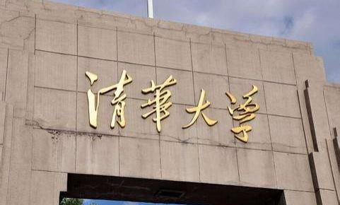 清华大学首批两个在线认证证书项目今日发布