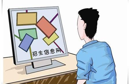关注高考 | 6月24日-6月28日(9:00-16:00)本科段网上填报志愿