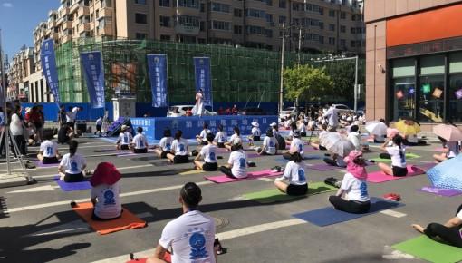 国际瑜伽日:数百长春瑜伽爱好者当街献艺