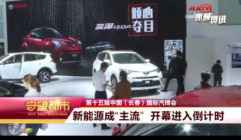 【视频】第十五届长春国际汽博会 进入倒计时