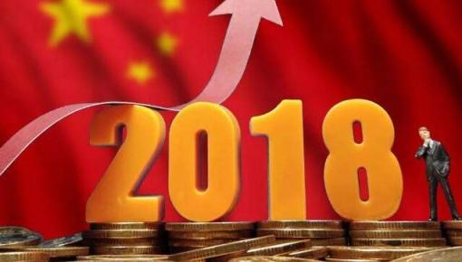 2018上半年忙,下半年会更忙:这些大事你关注了吗?