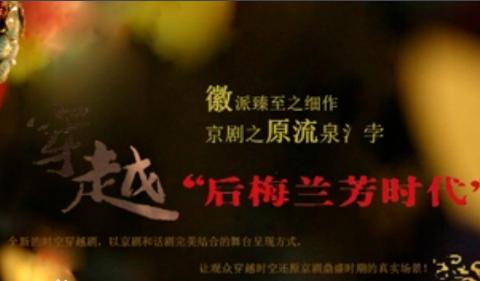 """国家大剧院将上演《穿越""""后梅兰芳时代""""》"""