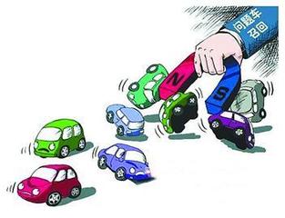 上半年共召回汽车486万辆 日产、奥迪、福特召回数量较高