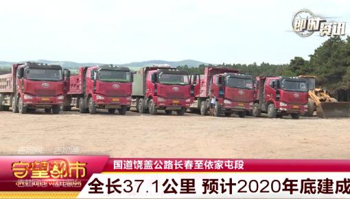 【视频】国道饶盖公路长春至依家屯段 全长37.1公里预计2020年底建成