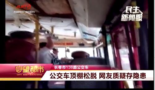 【视频】长春:138路公交车顶棚坏了
