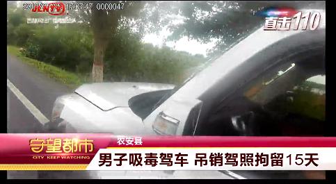 【 直击110】男子吸毒驾车 吊销驾照拘留15天