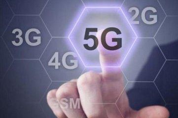 三大电信运营商:计划到2020年,实现5G网络正式商用