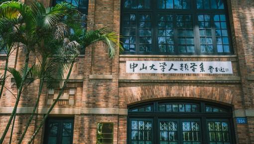 中山大学通报:停止张鹏任教资格 取消长江学者称号