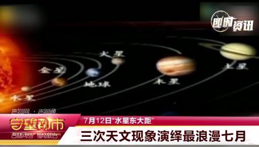 【关注】三次天文现象演绎最浪漫七月