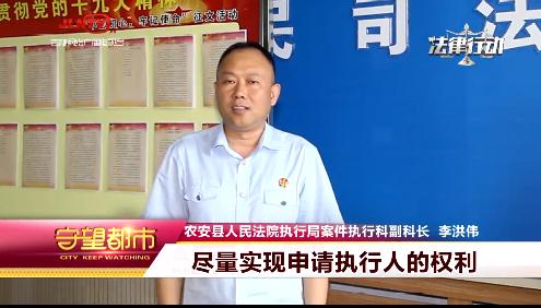 【视频】 农安法院:巧用搜查令 破解执行难