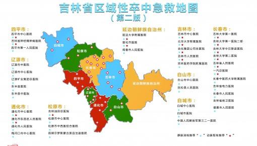 第二版吉林省区域性卒中急救地图发布!记住此图或能保命!