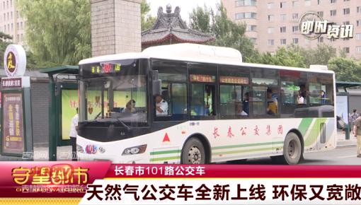 【换新】长春:101路天然气公交车全新上线 环保又宽敞