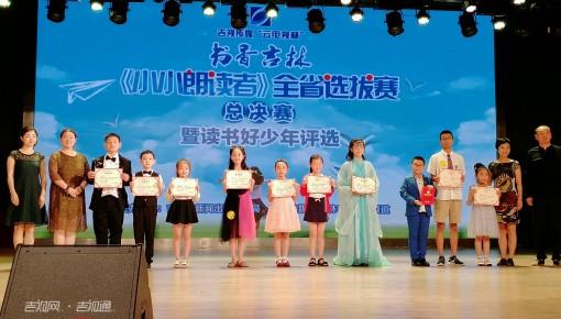 【关注】书香吉林·小小朗读者全省选拔赛总决赛圆满结束