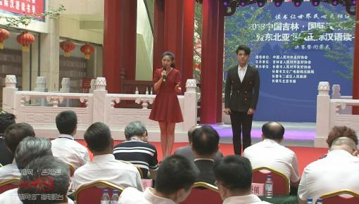 2018中国·吉林国际汉语读书大赛落下帷幕