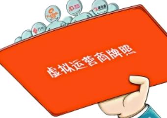 虚拟运营商需要牌照?阿里等15家企业获得工信部挂牌