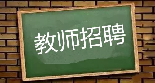 2018年净月、绿园区教师招聘面试时间与入围名单公示 你有入围吗?