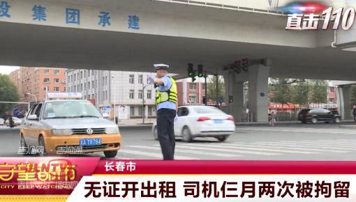【直击110】无证开出租 司机仨月两次拘留