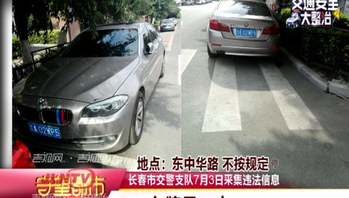 【视频】长春:违法停车不应该 集中曝光没商量