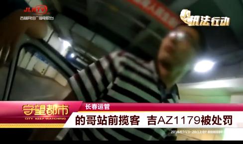 【视频】长春:的哥站前揽客 吉AZ1179被处罚