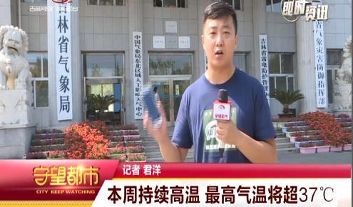 【视频】省气象台: 本周持续高温 最高温度超37℃