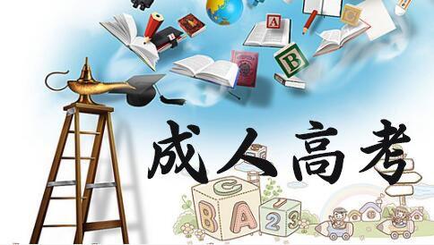 吉林省2018年成人高考9月7日起网报,怎么报?看这里