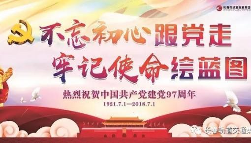"""向党的97岁生日献礼""""新时代号""""主题地铁列车驶向新征程"""