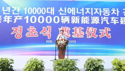 大项目!年产10000辆新能源汽车,在延吉开工建设