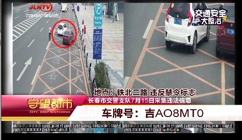 【视频】长春曝光新一批违反禁停规定车辆