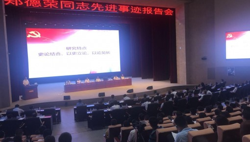 省国资委系统在长春举行郑德荣同志先进事迹报告会