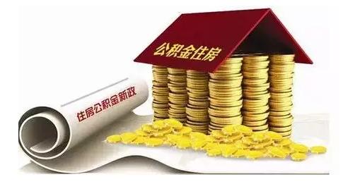 8月1日起,吉林市住房公积金政策有调整!