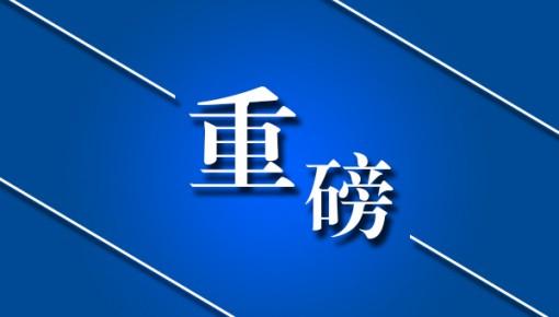 国务院教育督导委员会组成人员调整,孙春兰副总理任主任