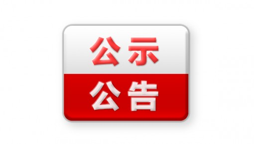 吉林省网络扶贫优秀案例征集公告