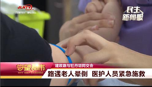 【视频】路遇老人昏倒 医护人员紧急施救