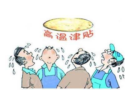如果你的高温津贴=绿豆汤,怎么办?不要虚,去把老板告了!