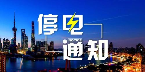 明天起长春四个区将要停电 不能看电视 不能刷手机 你做好准备了吗?