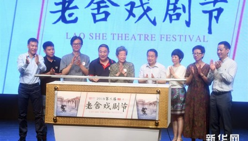《老舍赶集》等11剧汇聚 第二届老舍戏剧节即将举行