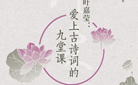 """""""爱上古诗词的九堂课""""为你开启古典诗词的知性之旅"""