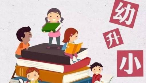 学前掌握3000汉字 幼升小需要如此