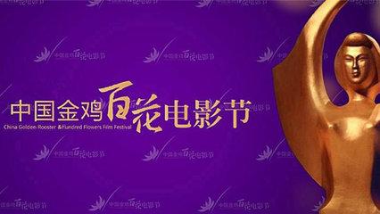 第34届电影百花奖候选名单揭晓,观众投票系统启动!