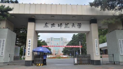 2018中国非985大学排行榜100强:东北师大第一