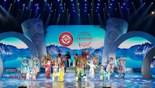大美中国戏曲 盛放非遗风采 吉林传统戏剧节盛大开幕