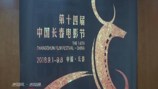 【邀您参与】中国长春电影节群众文化活动火热进行中