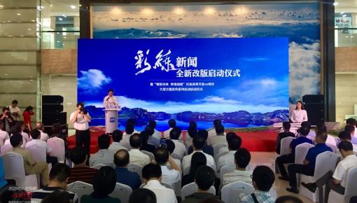 吉林日报彩练新闻客户端全新改版启动仪式今日举行