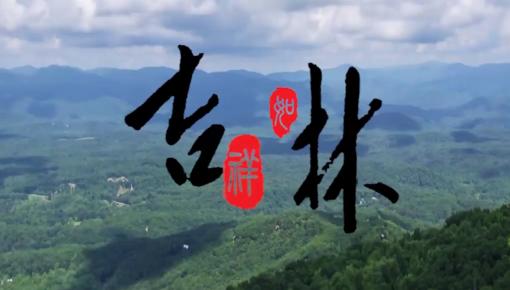 吉视最新推出原创歌曲《吉祥如林》,向全球推介精彩吉林