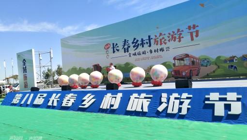【围观】第八届长春乡村旅游节盛装启幕
