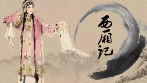 原创音乐剧《西厢》 用流行音乐和戏曲元素讲述张生和崔莺莺的爱情故事